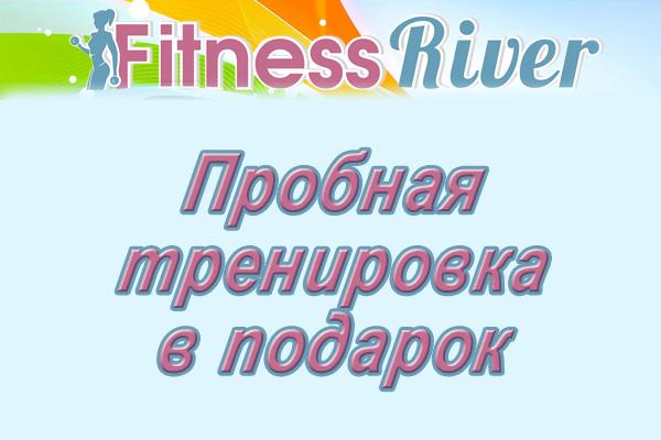 Акция фитнес клуба Fitness River в Запорожье